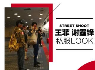 王菲谢霆锋现身日本机场,背帆布包才能彰显这位天后的个性!