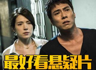 超越《记忆大师》这可能是今年华语最好看悬疑片!反转到脑袋疼!
