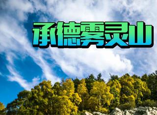 清朝的皇家风水禁地,现代的生态避暑博物馆!雾灵山也太美了!