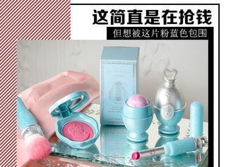 这两个抢钱大户这次一起来了!看这粉蓝色又颜值高的化妆品,你还能忍住吗?