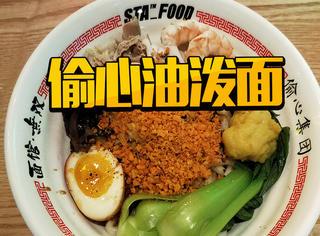 在京城最嘻哈的面馆里,吃了一碗偷心的油泼面
