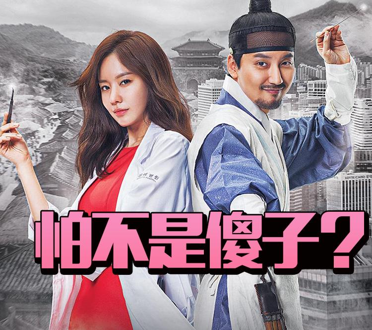 tvN回归最擅长的穿越剧,金雅中+金南佶爆笑演绎穿越生活!