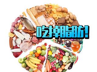 想吃又怕胖?这些食物助你吃掉脂肪!