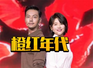 《橙红年代》开机,失忆专业户陈伟霆又双叒叕要失忆了!