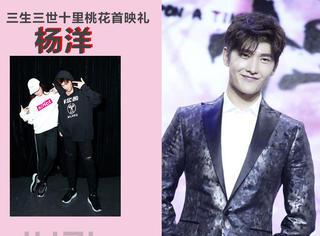 首映礼现场太热闹!杨洋变装两套,还不忘和刘亦菲来了场尬舞!