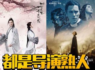 《三生三世》《金陵十三钗》重合度好高!都是导演老熟人!