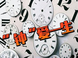有史以来最有趣最酷的创意设计,刷新感知时间的方式啊!!