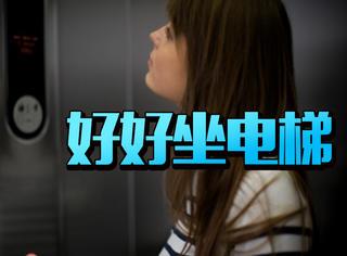 6岁男童尿停电梯结果摔下电梯井,亲,能不能好好坐电梯!