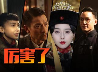 """范冰冰刘德华吴彦祖杨颖,""""建国三部曲""""几乎用了整个娱乐圈的人!"""