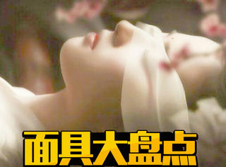 《三生三世》刘亦菲白布遮眼,25部影视剧告诉你面具还可以这样