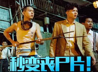 吓哭!《河神》第12集根本就是天津卫版的《釜山行》啊!