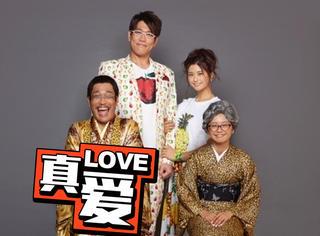 唱《PPAP》的PIKO太郎结婚啦,女方曾是日本人气车模
