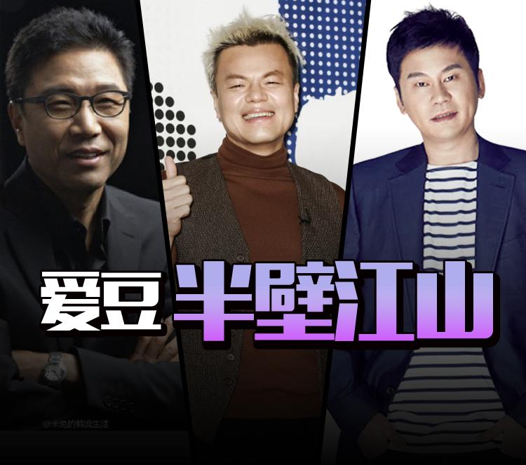 这3个男人掌握了韩国爱豆的半壁江山,你的爱豆们都是他们捧红的