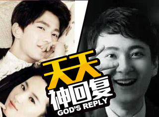 杨洋&刘亦菲炫技《三生三世十里拉面》!王思聪得新欢豆得儿彻底下线?!