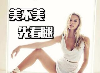 腿粗的女生别自悲啦,你们的时代来了!粗腿更健康!