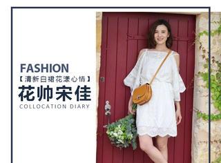 小白裙、马鞍包,宋佳的度假造型就是这么清新又复古!