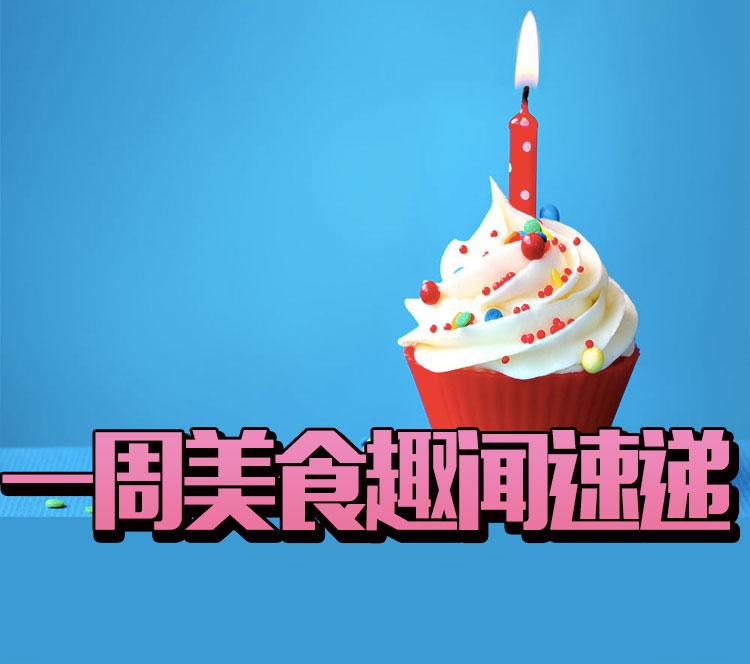 【美食周报】日本推出女子汗味炸鸡,婚礼蛋糕被拉布拉多吃掉啦!