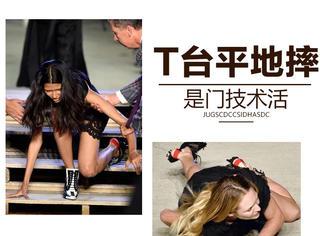 在T台上摔倒后还有这种操作???模特绝对不是走路那么简单!!