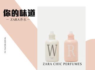 好不好闻暂且不说,ZARA的香水包装是非常Chic了!