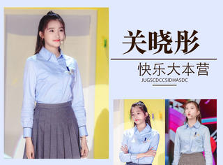 关晓彤现身大本营20周年现场,一身学生装展现最真实的模样!