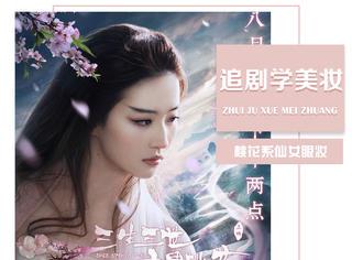 三生三世刘亦菲用仙女妆锁定男神,你还不来学学?