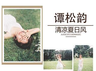 谭松韵用一件90块的连衣裙,拍了一组美爆了的照片!
