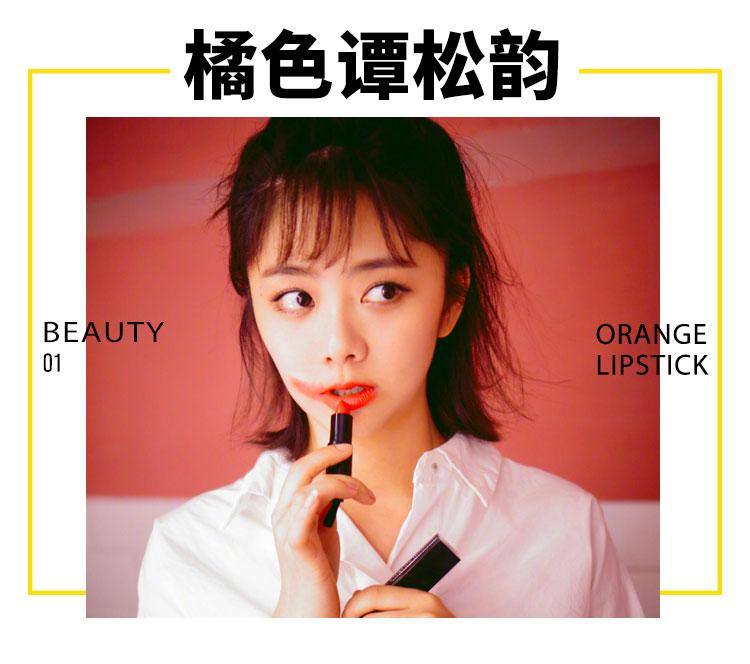 谭松韵发布新写真,橘色唇妆竟然比她的美颜更抢镜?