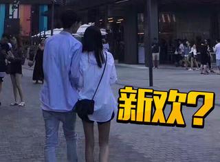 豆得儿和帅哥贴身逛街...她跟王思聪真的分手了吗?
