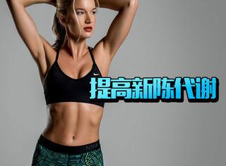 教你4招提高你的基础代谢率,让你瘦瘦瘦!