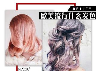 梦幻且极具光泽与纹理感,欧美的网红发色你get了吗?