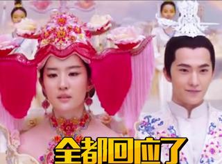 《三生三世》抄袭、杨洋拉面、刘亦菲大婚造型、导演全回应了!