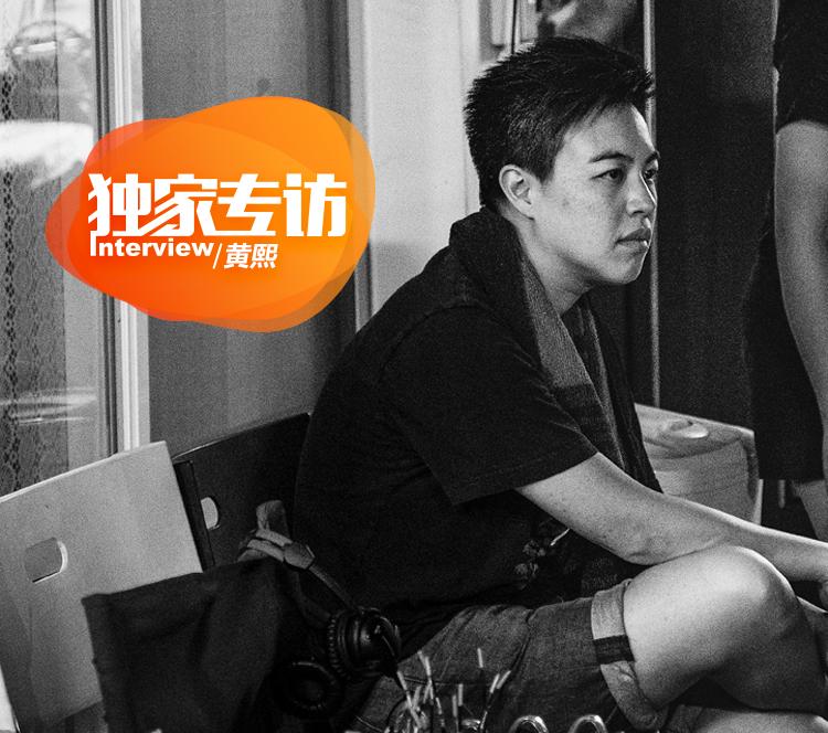 专访黄熙:都市人的烦恼就很小吗?它明明也强烈影响着人的生活