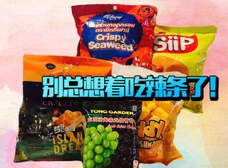 9.9元的国外零食小测评:终于可以放心吃,肆意买了!