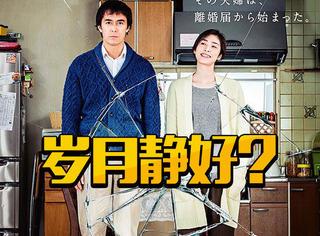 《恋妻家宫本》:老夫老妻突然闹离婚,这部电影温暖的让人想哭