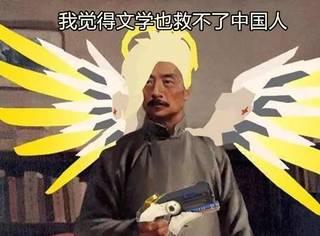 看完你们写的书,我觉得文学也救不了中国人了...