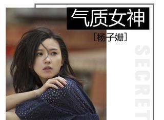 又是复古妆容,杨子珊新剧定妆照跟鹿晗奶奶一个样?