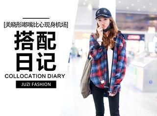 关晓彤潮范十足现身机场,大长腿硬是把长裤穿成了九分裤!!