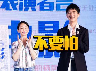 《今日影评》一周年发布会:周迅告诉刘昊然不要怕
