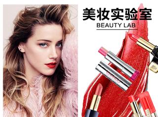 【美妆实验室】什么颜色唇膏最适合你?我们帮你试了!