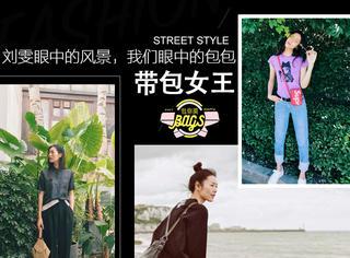 刘雯微博晒包实录|跟着买包狂魔表姐一起走,时髦品味全都有!
