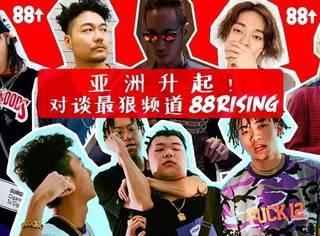 只知道中国有嘻哈还不够,推红Rich Chigga的最强频道88rising你知道吗?
