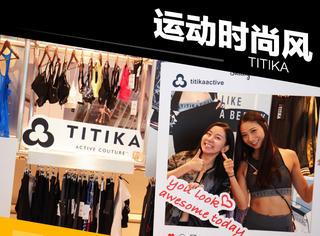 和TITIKA来一次时尚又健康的运动体验课~