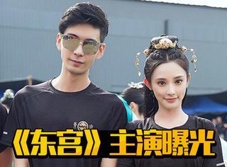 从范冰冰陈坤到陈星旭彭小苒,《东宫》主演官宣你还满意吗?