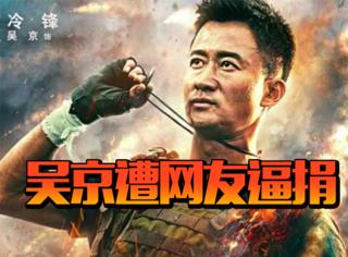 吴京因战狼2遭逼捐,网友喊话咋不捐一亿?