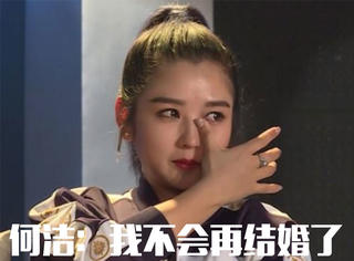 何洁:我不会再结婚了  | 一辈子太长了,遇见错的人太可怕了