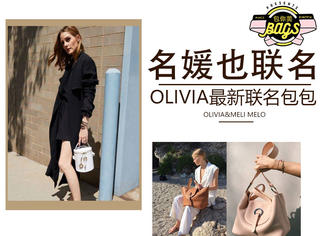 从粉丝身份到联名合作,名媛Olivia和Meli Melo的故事以包包呈现给你!