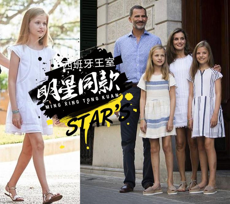 西班牙王室开启度假模式,小公主穿平价品牌Zara、Mango抢镜!