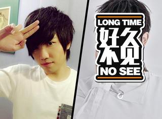 """还记得QQ音乐""""三大巨头""""之一的徐良吗?他现在变这样啦"""