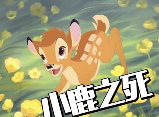 【周五话题】因为鼻孔我决定不爱他了,你心里的小鹿何时死的?