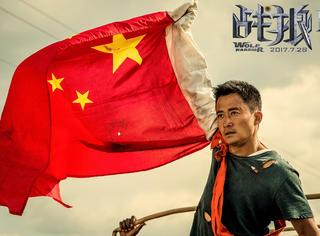40亿啦!《战狼2》过40亿,创华语票房新纪录!